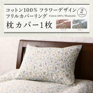 枕カバー 1枚 綿 コットン100% フラワー|alla-moda