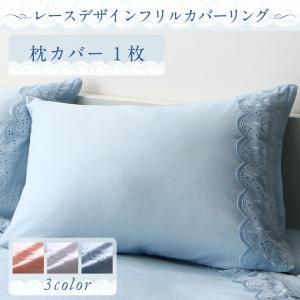 枕カバー 1枚 レース|alla-moda