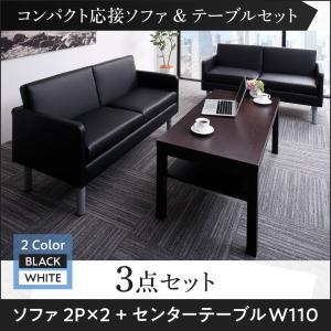 ミニ応接セット ソファ&テーブルセット コンパクト ソファー2点&テーブル 3点セット 2人掛け×2|alla-moda