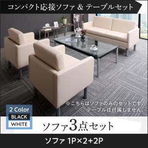 事務所用 応接セット コンパクト おしゃれ ソファー 3点セット 1人掛け×2+2人掛け|alla-moda
