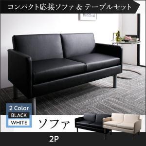 コンパクト オフィス 事務所 応接セット ソファ 2人掛け|alla-moda