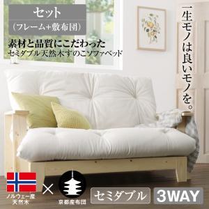 ソファベッド フレーム+布団セット 140cm セミダブル 天然木すのこ|alla-moda