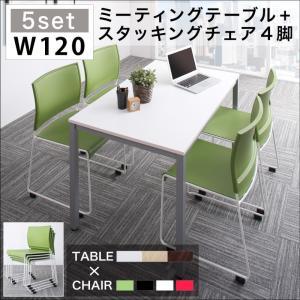 ミーティングテーブル&スタッキングチェアセット 5点セット(テーブル+チェア4脚) W120 alla-moda