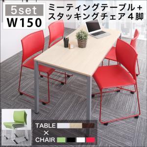 ミーティングテーブル&スタッキングチェアセット 5点セット(テーブル+チェア4脚) W150 alla-moda