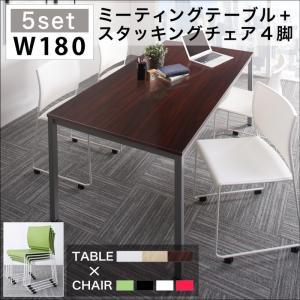 ミーティングテーブル&スタッキングチェアセット 5点セット(テーブル+チェア4脚) W180 alla-moda