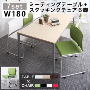 ミーティングテーブル&スタッキングチェアセット 7点セット(テーブル+チェア6脚) W180 alla-moda