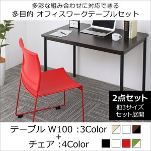 オフィス ワークテーブルセット 2点セット(テーブル+チェア) W100 組み合わせ alla-moda