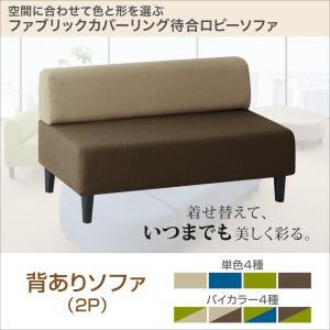 ロビーソファ 待合室 ソファー 背ありソファ 2人掛け|alla-moda