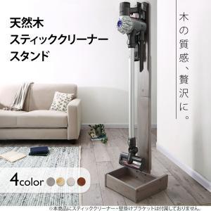 コードレス掃除機 ダイソン マキタ 天然木 スティッククリーナースタンド|alla-moda