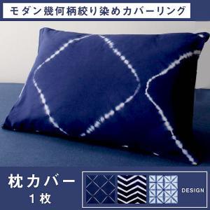 枕カバー 1枚 幾何柄 絞り染め コットン100%|alla-moda