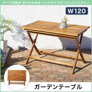 チーク 天然木 テーブル 幅120 ガーデンファニチャー 折りたたみ式 alla-moda