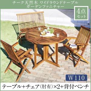 チーク 天然木 ガーデンファニチャー 4点セット(テーブル+チェア2脚+背付ベンチ1脚) チェア肘有 幅110 alla-moda