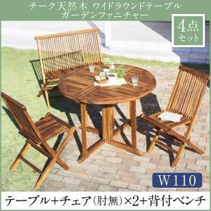 チーク 天然木 ガーデンファニチャー 4点セット(テーブル+チェア2脚+背付ベンチ1脚) チェア肘無 幅110 alla-moda