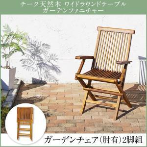 チーク 天然木 ガーデンチェア 2脚組 肘有 ガーデンファニチャー alla-moda