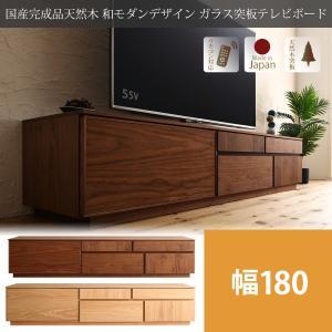 テレビボード 完成品 おしゃれ 天然木 幅180|alla-moda
