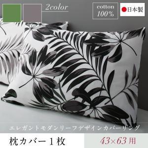 枕カバー 1枚 43×63用 日本製 綿100% モダンリーフ|alla-moda
