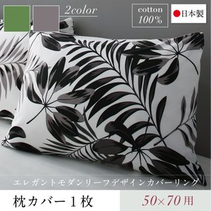 枕カバー 1枚 50×70用 日本製 綿100% モダンリーフ|alla-moda