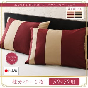 枕カバー 1枚 50×70用 日本製・綿100% ボーダー|alla-moda