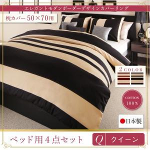 布団カバーセット ベッド用 50×70用 クイーン4点セット 日本製・綿100% ボーダー|alla-moda