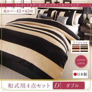 布団カバーセット 和式用 43×63用 ダブル4点セット 日本製・綿100% ボーダー|alla-moda