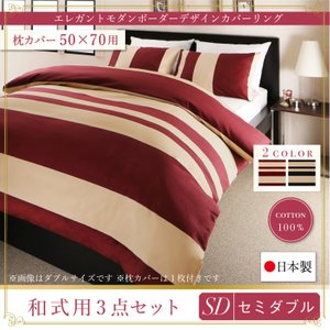 布団カバーセット 和式用 50×70用 セミダブル3点セット 日本製・綿100% ボーダー|alla-moda
