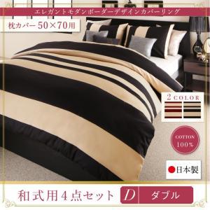 布団カバーセット 和式用 50×70用 ダブル4点セット 日本製・綿100% ボーダー|alla-moda