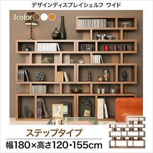 ディスプレイシェルフ 飾り棚 ワイド ステップ 幅180|alla-moda