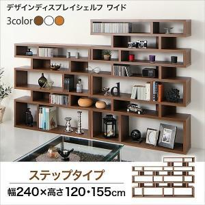 ディスプレイシェルフ 飾り棚 ワイド ステップ 幅240|alla-moda