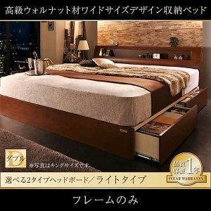 ベッドフレームのみ ダブルベッド 収納ベッド ライトタイプ 高級ウォルナット材 ワイドサイズ|alla-moda