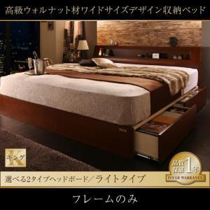 キングベッド 収納ベッド ベッドフレームのみ ライトタイプ 高級ウォルナット材 ワイドサイズ alla-moda