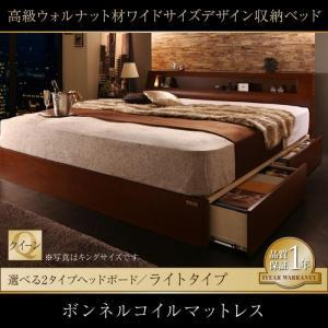 クイーンベッド 収納ベッド ボンネルコイル ライトタイプ 高級ウォルナット材 ワイドサイズ|alla-moda