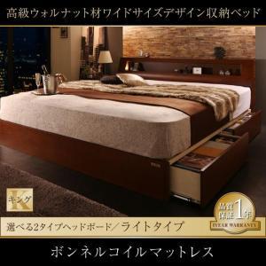 キング 収納ベッド ボンネルコイル ライトタイプ 高級ウォルナット材 ワイドサイズ|alla-moda