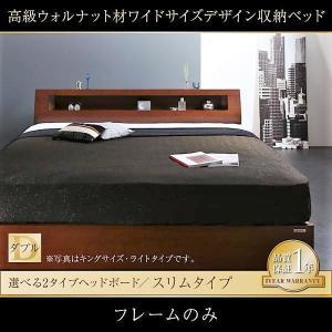 ベッドフレームのみ ダブルベッド 収納ベッド スリムタイプ 高級ウォルナット材 ワイドサイズ|alla-moda