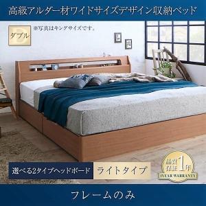 ベッドフレームのみ ダブルベッド 収納ベッド ライトタイプ 高級アルダー材 ワイドサイズ|alla-moda