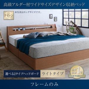 ベッドフレームのみ 収納ベッド ライトタイプ クイーン 高級アルダー材 ワイドサイズ|alla-moda