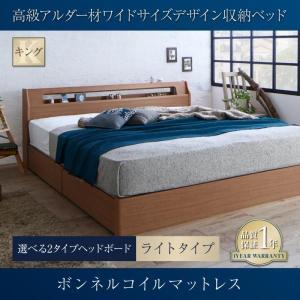 キング 収納ベッド ボンネルコイル ライトタイプ 高級アルダー材 ワイドサイズ|alla-moda