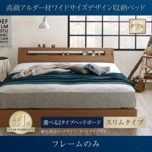 ベッドフレームのみ ダブルベッド 収納ベッド スリムタイプ 高級アルダー材 ワイドサイズ|alla-moda