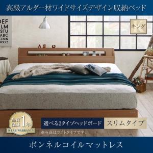 キング 収納ベッド ボンネルコイル スリムタイプ 高級アルダー材 ワイドサイズ|alla-moda