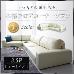 フロアソファ 3.5人掛け ソファー ロータイプ alla-moda