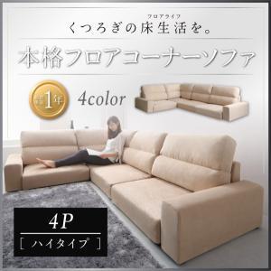 フロアソファ コーナー ソファー L字 ソファ ハイタイプ 4人掛け|alla-moda