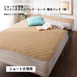 ショート丈専用 コットンタオル 敷きパッド 1枚 セミシングル|alla-moda