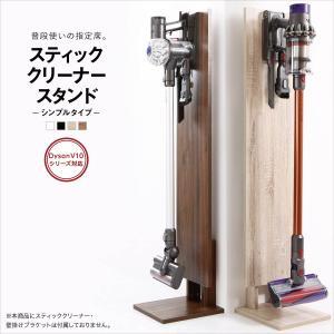 コードレス掃除機 ダイソン マキタ スティッククリーナー スタンド|alla-moda
