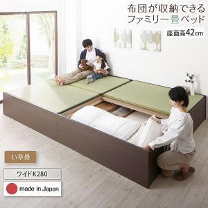 ベッド 畳 連結 ベットフレームのみ い草畳 ワイドK280 42cm お客様組立 日本製・布団収納|alla-moda