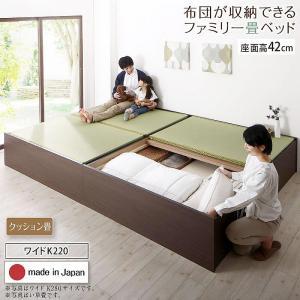 ベッド 畳 連結 ベットフレームのみ クッション畳 ワイドK220 42cm お客様組立 日本製・布団収納|alla-moda