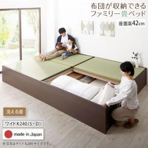 ベッド 畳 連結 ベットフレームのみ 洗える畳 ワイドK240(S+D) 42cm お客様組立 日本製・布団収納|alla-moda