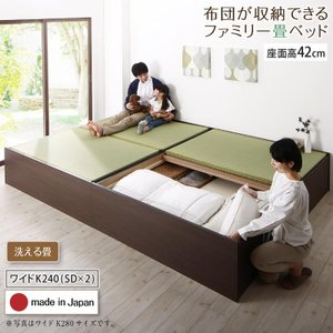 ベッド 畳 連結 ベットフレームのみ 洗える畳 ワイドK240(SD×2) 42cm お客様組立 日本製・布団収納|alla-moda