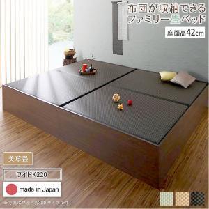 ベッド 畳 連結 ベットフレームのみ 美草畳 ワイドK220 42cm お客様組立 日本製・布団収納|alla-moda