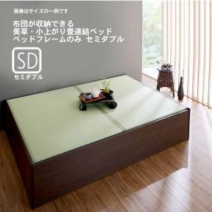 ベッドフレームのみ セミダブル お客様組立 布団収納 美草・小上がり畳連結ベッド alla-moda