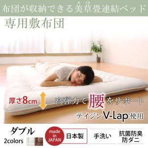 専用別売品(敷布団) ダブルベッド 布団収納 美草・小上がり畳 連結ベッド|alla-moda