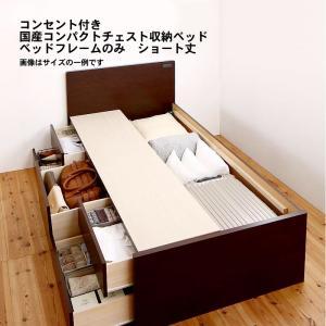ベッドフレームのみ セミシングル お客様組立 国産コンパクトチェストベッド 収納 ショート丈|alla-moda